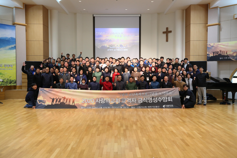 2020 사랑의교회 교역자 겨울 금식영성수양회