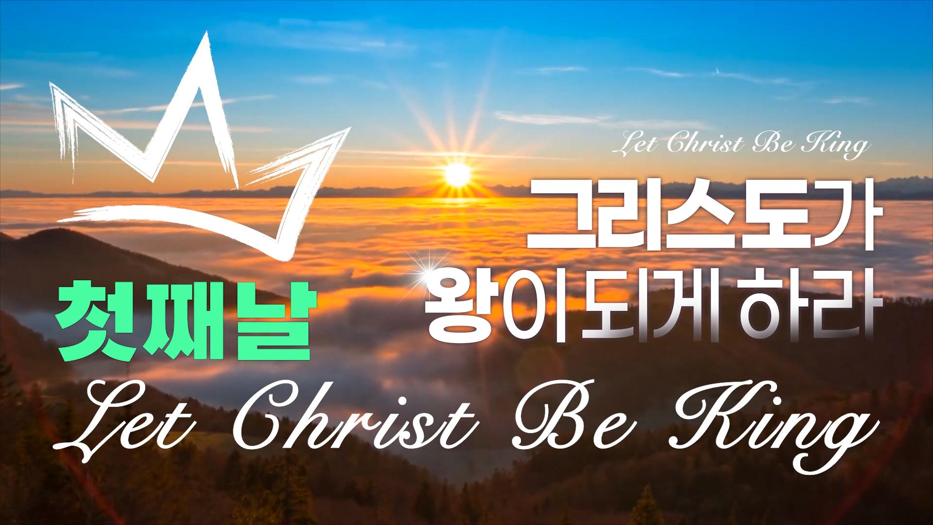 '온전함을 사모하는' 글로벌 특별새벽부흥예배 첫째날