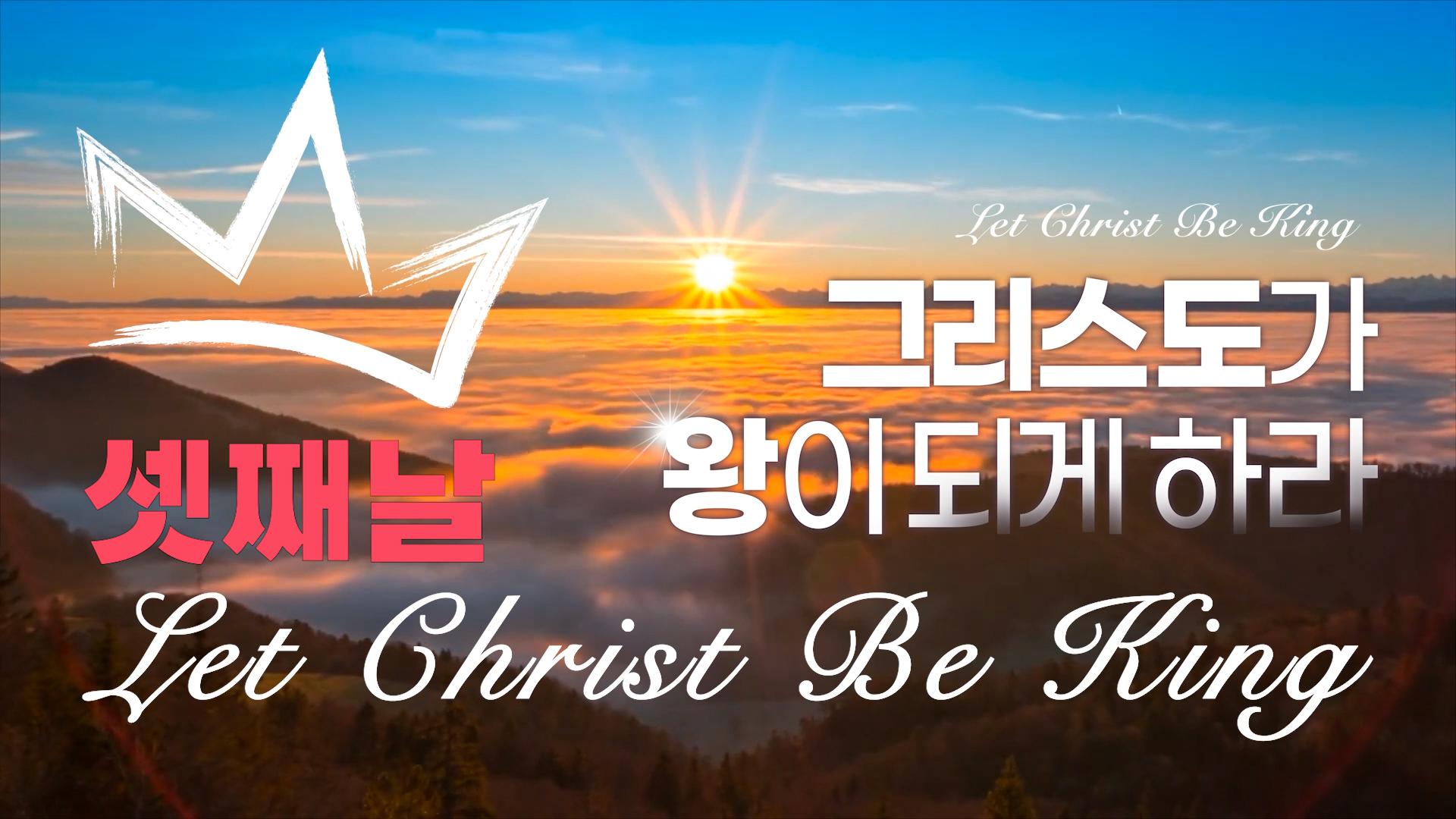 온전함을 사모하는 글로벌 특별새벽부흥예배 셋째날