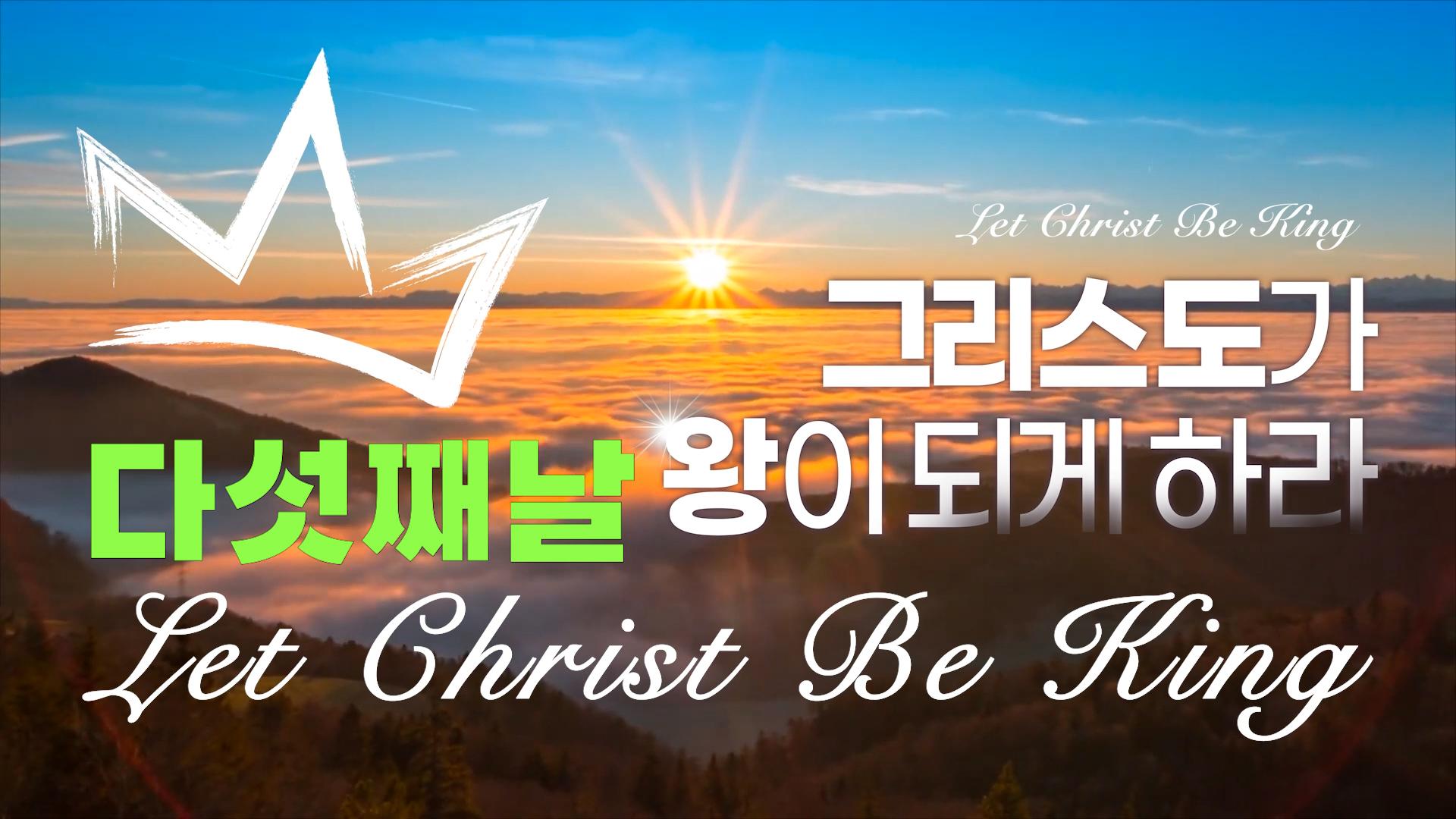 온전함을 사모하는 글로벌 특별새벽부흥예배 다섯째날